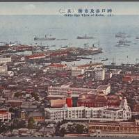 This postcard shows Kobe as it looked in the early 20th century. | THE NEW YORK PUBLIC LIBRARY