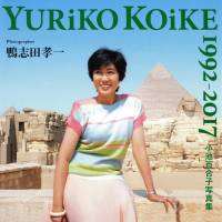 A photo book of Tokyo Gov. Yuriko Koike went on sale Wednesday, less than a month before the Tokyo Metropolitan Assembly election scheduled for July 2.   KYODO