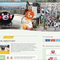 Tokyo Metropolitan Government helping lesser-known areas attract tourists