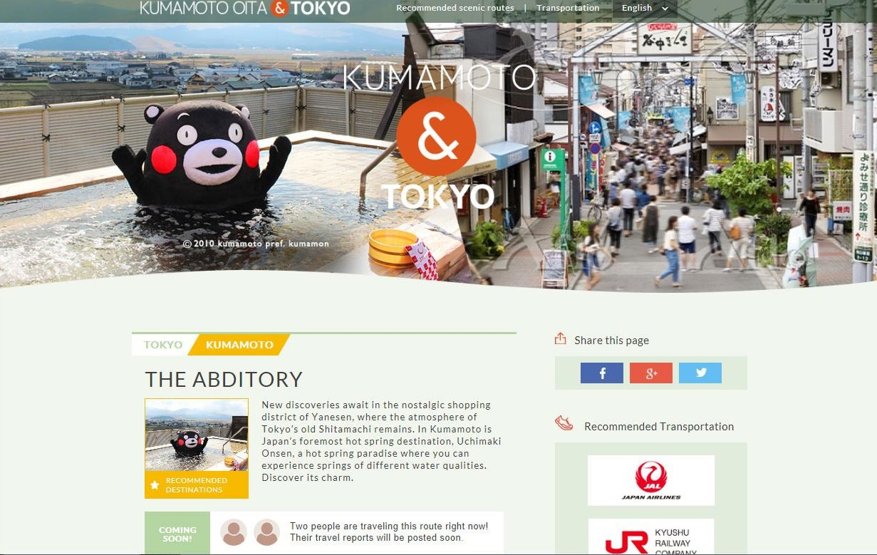 Tourism spots located in Kumamoto Prefecture are introduced by the Tokyo Metropolitan Government on its website. | KYODO