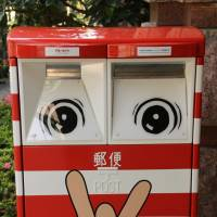 Cool by design: The Makoto-chan mailbox greets visitors to the Philatelic Museum. | KIT NAGAMURA