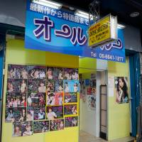 Posters of porn 'AV idols' adorn the main entrance of an adult video shop in Nipponbashi, Osaka. Sexually suggestive images abound in Japan, in convenience stories, on the street and even in hotel rooms. | WINHORSE / ISTOCK