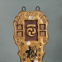 Shokei (highly ornamented) kanban for a pharmacy selling Ume no Yuki made by Shimizu Kojiro. | PRIVATE COLLECTION