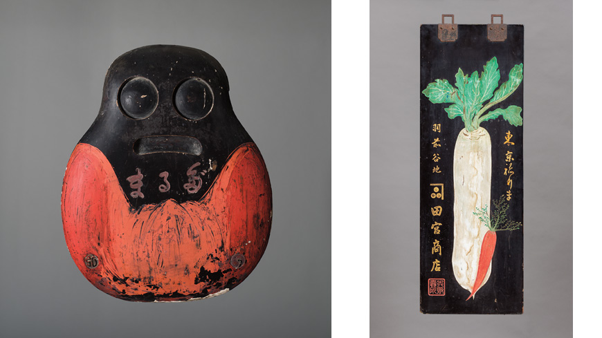 Left to right: Mokei (model) kanban for a tobacco shop (late 19th century); shitta (double-sided) kanban for a greengrocer (late 19th century) | PRIVATE COLLECTION, MINGEI INTERNATIONAL MUSEUM PURCHASE, 2012-24-001M