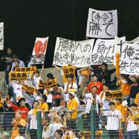Yomiuri Giants fans, trying to provide encouragement,  have become frustrated with the team's play, including a franchise record 12-game losing streak through Wednesday. | KYODO