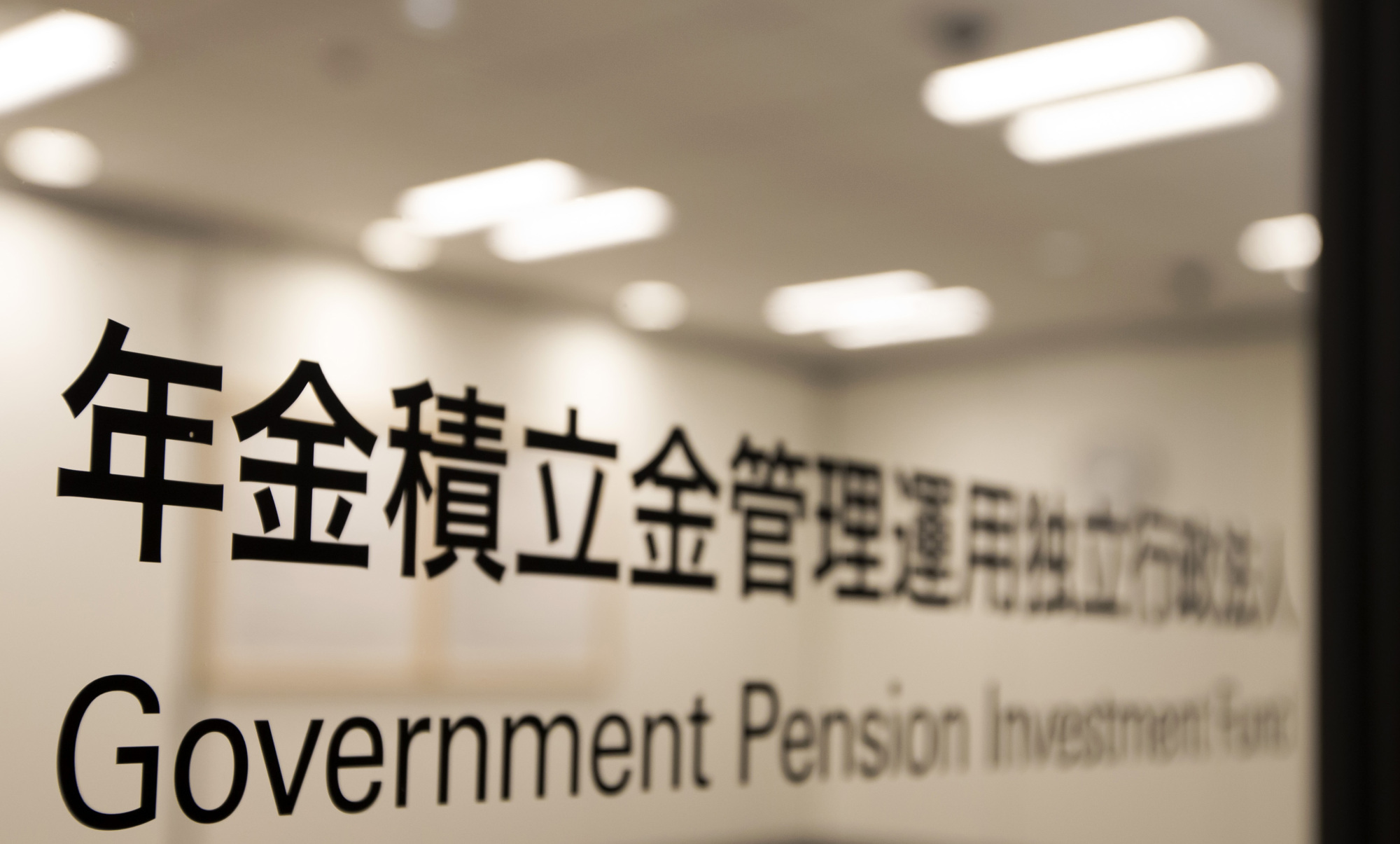 The Government Pension Investment Fund aims to boost and broaden its socially responsible assets.   BLOOMBERG