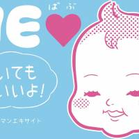 People can show their support for parents with wailing babies with this sticker. | KYODO