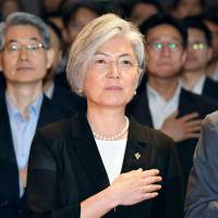 South Korean paper says special government panel will review 2015 'comfort women' pact with Japan