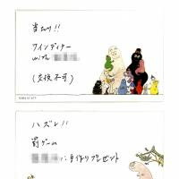 These cards are believed to have been used at a Cool Japan Fund social event. Female participants say the cards, one of which called for the participant to go on a date with a superior, were a form of sexual harassment. | KYODO