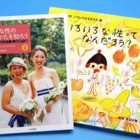 Various books have been published recently to teach children in elementary school about sexual minority issues. | KYODO