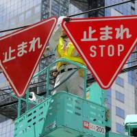 Japan begins using road signs with English ahead of Olympics