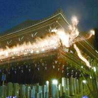 Shiroishi paper was used in a water-drawing ceremony known as omizutori, which is held annually at Todaiji Temple in Nara Prefecture. | KYODO