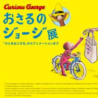 Curious George Exhibition