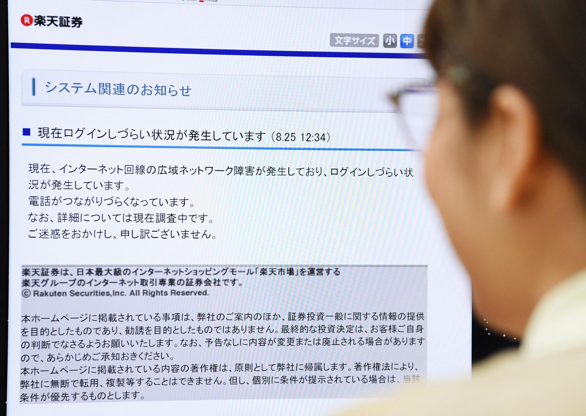 The website at Rakuten Securities Inc. on Friday says the company is experiencing an internet connection problem. | KYODO