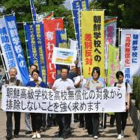 Korean school in Hiroshima appeals ruling rejecting tuition subsidies