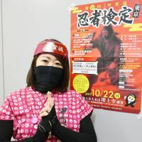 Shiga's Koka ninja test to be held in Tokyo for first time