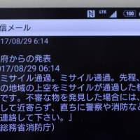 A government alert received at 6:14 a.m. Tuesday on a mobile phone says that a missile has been fired and passed through the skies of the receiver's area. | KYODO