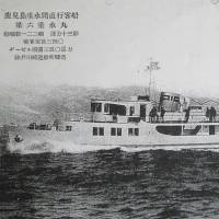 The Tarumizu Maru No. 6, run by the now-defunct Tarumizu Kisen Co., sails in this undated photo. According to the official incident report, 466 passengers died when the ferry capsized and sank on the morning of Feb. 6, 1944, just minutes after leaving the pier in Tarumizu, Kagoshima Prefecture. Many believe the death toll was much higher. | COURTESY OF HISAMITSU MIZUSHIMA