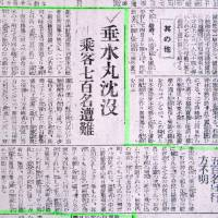 The Feb. 7, 1944, edition of the Kagoshima Nippo newspaper carries the first report on the Tarumizu Maru No. 6 sinking under a headline that reads: 'Tarumizu Maru sinks, affects 700 passengers.' | COURTESY OF MINAMI-NIPPON SHINBUN