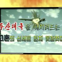 This image, made on Tuesday from propaganda video released by North Korea, shows a simulation of a U.S. B-1B bomber being hit by a missile. The words say 'Those who dare try to harm the Great Nation of Mount Paektu would never escape the fate of becoming a wandering ghost.' | DPRK TODAY / VIA AP
