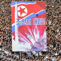North Koreans hold an anti-U.S. rally in Pyongyang's Kim Il Sung Square on Saturday. | AFP-JIJI