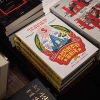 A Korean edition of the book 'North Korea Confidential' is displayed in a bookstore in Seoul on Thursday. North Korea threatened to 'execute' South Korea's top two newspaper heads, accusing the dailies of insulting the North while reporting on the book authored by two British journalists. | AFP-JIJI