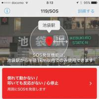 A screen shot of the iPhone app 'Coaido 119' shows the guidance and functionality it offers bystanders who witness a heart attack, including locating volunteers and contacting relevant authorities.
