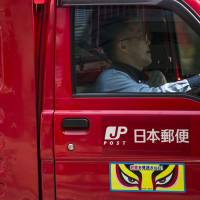 The Tokyo District Court ruled Thursday that Japan Post Co. is violating the law by setting gaps in allowances between its regular and nonregular workers. | BLOOMBERG
