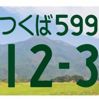Mount Tsukuba is seen on a license plate that highlights unique local specialties and scenic views. They will be introduced in 2018. | KYODO