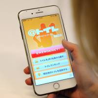 The @Toilet app helps people locate the nearest available bathroom. It was developed by Lion Corp., which makes a diarrhea medicine called Stoppa. | YOSHIAKI MIURA
