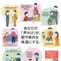 This poster displayed at railway stations asks the public to lend a helping hand to those in need. | EAST JAPAN RAILWAY CO.