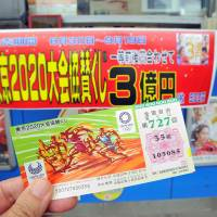 Japan's lottery rakes in declining revenues as younger generation gives jackpot chances a pass
