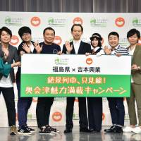 Yoshimoto Kogyo comedians team up with Fukushima to restore disaster-hit scenic rail line