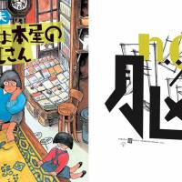 Left to right: From the book cover design for 'I'm The old Bookshop Keeper' by Yoshio Hayakawa (1982); 'Brain' (2016)