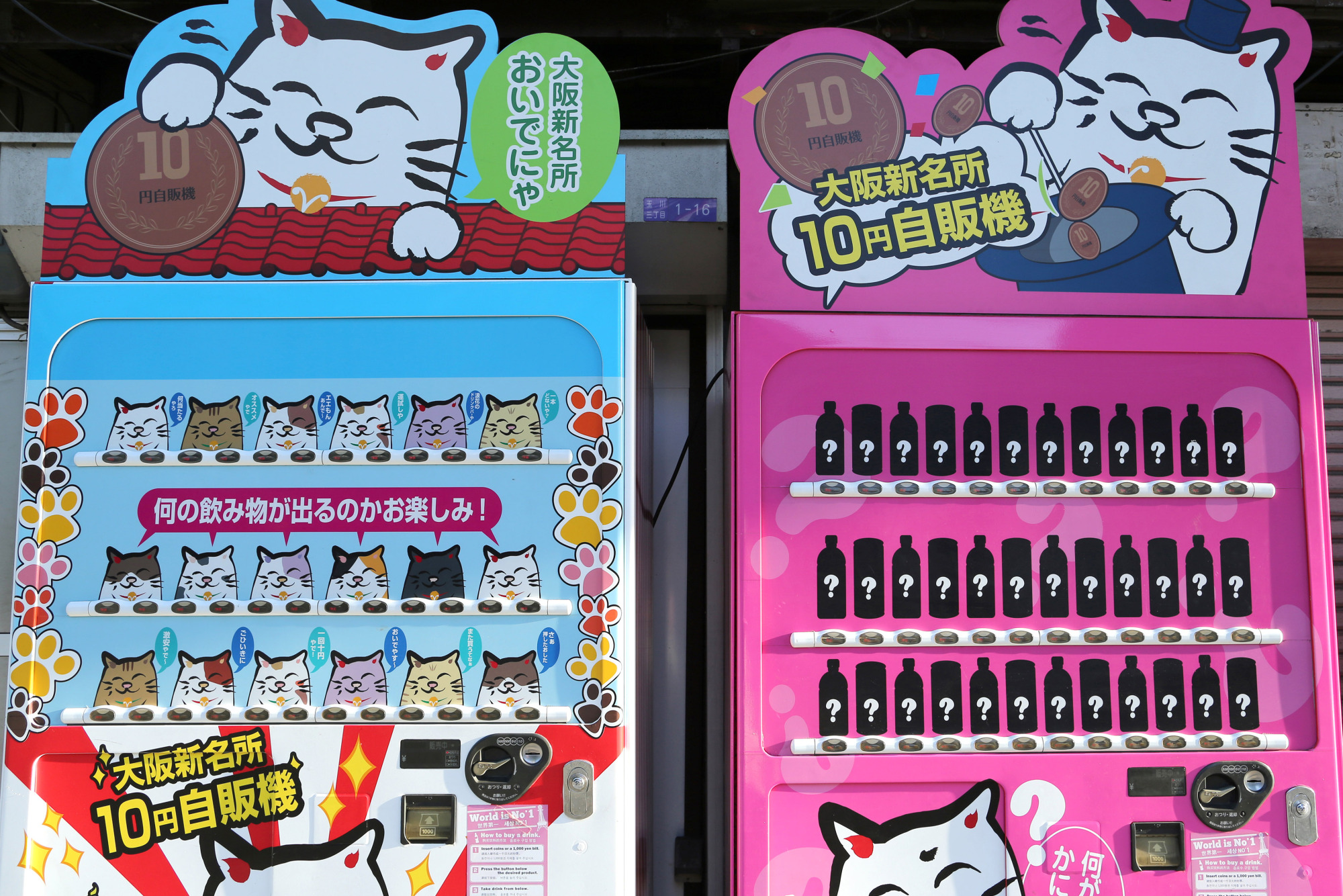 Vending machines offering ¥10 fare stand in the city of Osaka, in a sign that undercuts the central bank's efforts to generate sustained price rises. | BLOOMBERG