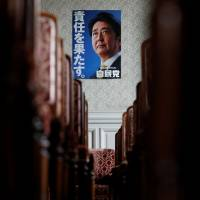 A poster showing Prime Minister Shinzo Abe is displayed in a meeting room at the Diet building in Tokyo on Sept. 28. | REUTERS