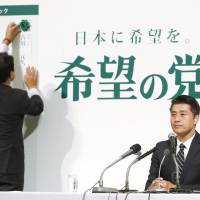 Kibo no To (Party of Hope) lawmakers Goshi Hosono (right) and Shinji Tarutoko appear before the media at the party's election headquarters in Tokyo on Sunday evening. | KYODO
