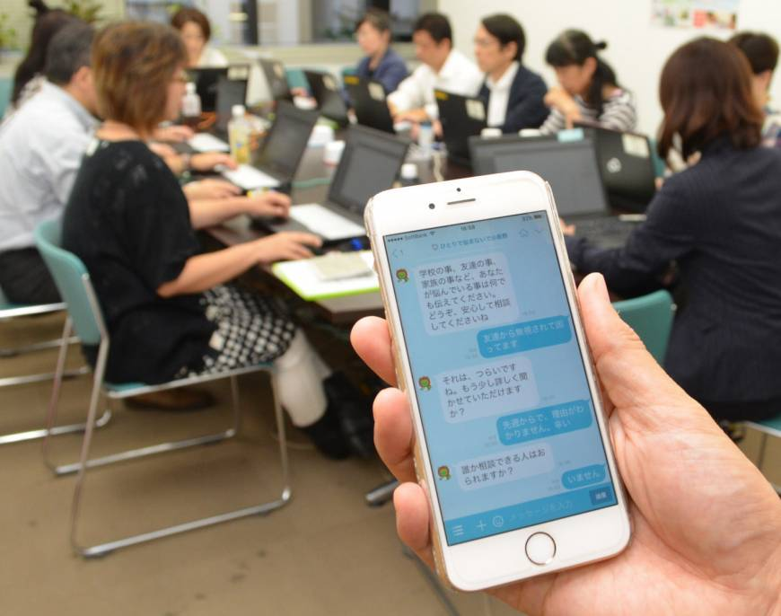 Nagano counselors trial online consultations for troubled teens via Line messaging app