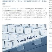 A screen shot from a website run by the Japan Center of Education for Journalist, along with Hosei University associate professor Hiroyuki Fujishiro, shows the announcement of a project that examines fake news related to Sunday's Lower House election.