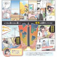 Hokkaido uses manga to educate people on how to react to any North Korea missile threat