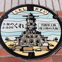 A manhole cover from Kure, Hiroshima Prefecture, depicts the Yamato, an Imperial Japanese Navy World War II battleship. | KYODO
