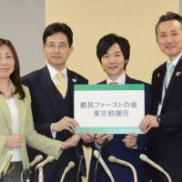 Shun Otokita (third from left) poses with other members of Tomin First no Kai (Tokyoites First) on Jan. 23, as they announced they would run in the Tokyo assembly election. | KYODO