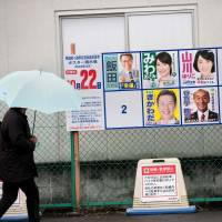 A man walks past electoral posters of candidates for the upcoming election in Koshigaya, Saitama Prefecture, on Oct. 20, 2017. | AFP-JIJI