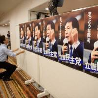 Campaign posters featuring Yukio Edano, head of the Constitutional Democratic Party of Japan, are displayed at the party's election headquarters in Tokyo on Sunday. | BLOOMBERG