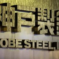The scandal involving  Kobe Steel offers clues as to why more Japanese households aren't enjoying the fruits of the economy's 2.5 percent growth. | BLOOMBERG