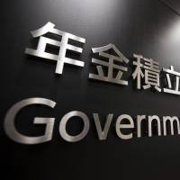 The Government Pension Investment Fund is considering using artificial intelligence technology for much quicker and elaborate market analysis for its asset management operations. | BLOOMBERG