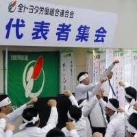 Members of a labor union at Toyota Motor Corp. in Aichi Prefecture gear up for negotiations with the aim of raising their wages in March.   KYODO