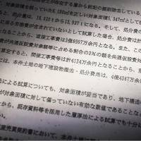 A report by the Board of Audit shows estimated costs for the removal of industrial waste from a land plot in Osaka that was sold to Moritomo Gakuen. | KYODO