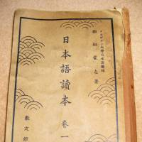 A Japanese language textbook used by Senkichi 'Moshi' Inagaki at the University of Melbourne is displayed. Inagaki began teaching Japanese in Australia in 1917. | KYODO