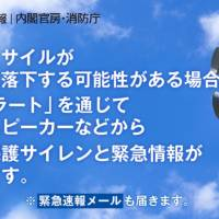 According to a televised public service announcement, the government's warnings about incoming missiles would be made through loudspeakers hooked up to the J-Alert public warning system.  | KYODO
